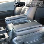 ショッピングハイエース ハイエース 200系 パーツ アームレスト SGL用 小物入れ付き パンチングレザー 内装パーツ