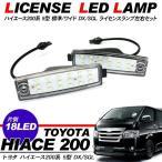 ハイエース 200系 5型 パーツ LEDライセンスランプ ナンバー灯 T10 交換ユニット ナンバーライセンス 標準/ワイド DX/SGL ワゴン/バン 外装パーツ