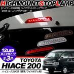 ハイエース 200系 パーツ LED ハイマウントストップランプ ブレーキランプ 全3色(スモーク/クリア/レッド) 外装パーツ