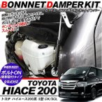 ハイエース 200系 5型 パーツ ボンネットダンパー キット エンジンフードダンパー 標準/ワイド DX/SGL ワゴン/バン 外装パーツ