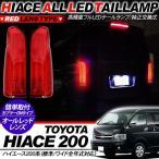 ショッピングハイエース ハイエース 200系 LED テールランプ レッドレンズ 縦ラインデザイン テールライト 標準/ワイド DX/SGL ワゴン/バン 外装パーツ