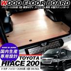 ハイエース 200系 5型 フロアボード 木製 ラゲッジボード フロアマット ラゲッジマット SGL 標準用 内装パーツ