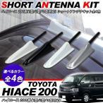 ハイエース 200系 パーツ ショートアンテナキット アンテナ カバー 全4色 DX/SGL 標準/ワイド 外装パーツ