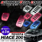 ハイエース 200系 5型 パーツ アルミ ペダルカバー スポーツタイプ フットペダル カバー 標準/ワイド DX/SGL ワゴン/バン 内装パーツ