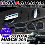ハイエース 200系 4型 ドアプロテクターカバー スマートキー車用 ゴム製 ラバードアハンドルカバー ドアノブカバー 標準/ワイド DX SGL対応 外装パーツ