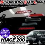 ハイエース 200系 パーツ LED ハイマウント ストップランプ リアブレーキ カスタム 3型後期 4型 全4色 外装パーツ