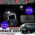 ショッピングハイエース 200系 ハイエース 200系 4型/5型 パーツ LEDラゲッジ 増設ランプ トランク ルームランプ 間接照明 内装パーツ