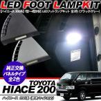 ハイエース 200系 パーツ ルームランプ LEDサイドフットランプ ウェルカムランプ インテリアパネル 2P  標準/ワイド DX/SGL 内装パーツ
