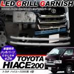 ハイエース 200系 4型 専用 LEDバンパーグリルカバー グリルガーニッシュ カバー 標準 DX/SGL 外装パーツ