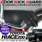 ハイエース 200系 全年式対応 標準/ワイド ドアキックガード 2P スピーカーパネル ドアプロテクター ドアカバー キズ 汚れ防止 内装 カスタム パーツ