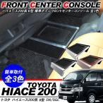 ハイエース 200系 6型 パーツ フロント センターコンソール センターテーブル 標準 DX/SGL 内装パーツ