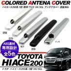 ハイエース 200系 5型 パーツ アンテナカバー 全5色 塗装済み ラジオアンテナ ショートアンテナ 標準/ワイド DX/SGL ワゴン/バン 外装パーツ