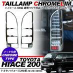 ハイエース 200系 パーツ テール メッキカバー メッキリム カバー レンズカバー テールカバー 1型 2型 3型 標準/ワイド DX/SGL ワゴン/バン 外装パーツ