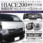 ハイエース 200系 3型フロントパーツ 3点セット HID/2灯式/SGLルック
