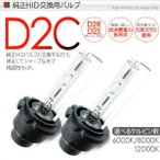 D2C HIDバルブ 2個セット (3000K/6000K/8000K/12000K) HIDバーナー ヘッドライト