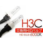 HID H3C HIDバルブ HIDバーナー 3000K/6000K/8000K/10000K/12000K 35W HIDヘッドライト 電装パーツ