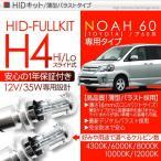 HIDキットノア 60系 パーツ H4 35W HI/LO 薄型バラスト HID ヘッドライト 1年保証付き
