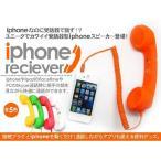 iPhone4 受話器/受話器型スピーカー レトロ調