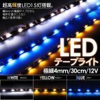 ショッピングLED LED テープ 側面発光 30cm 15LED 青/黄/白 2本セット 極細4mm LEDモールライト
