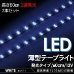 ショッピングLED LED テープライト モールライト ダブル発光タイプ/12V/60cm 2本セット ホワイト 防水タイプ