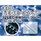 ショッピングLED LEDテープライト ナイトライダー/32LED/極細5mm/流れるタイプ ホワイト