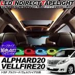 アルファード 20 ヴェルファイア 20 間接照明キット 16色点灯/リモコン付き ルーフイルミ 天井イルミネーション LEDテープ LEDモール 内装パーツ