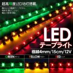 ショッピングLED LEDテープライト 15cm/極細4mm LEDモール 全3色(レッド/イエロー/グリーン)