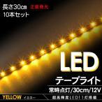ショッピングLED LEDテープライト/モールライト 30cm/11LED/側面発光/常時点灯  10本セット