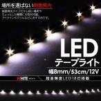 ショッピングLED LEDテープライト 53cm/18灯 側面発光 幅8mm 2本セット LEDテープ チューブ ライト 電装パーツ