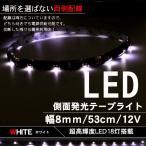 ショッピングLED LEDテープライト 53cm/18灯 側面発光 両側配線 幅8mm 2本セット LEDテープ チューブ ライト 電装パーツ