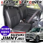 ジムニーJB23W レザー シートカバー 1台分セット ブラック パンチングレザー シート PVC 内装パーツ