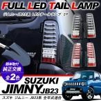 ジムニーJB23系 LED テールランプカバー テールガーニッシュ テールカバー カスタム 外装パーツ