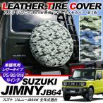 新型 ジムニーJB64/JB23 背面 タイヤカバー 16インチ 迷彩 カモフラ 高品質PVCレザー タイヤカバー 175/80/R16 全3色 カスタム アクセサリー 外装パーツ