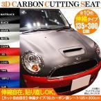 カーボンシート カッティングシート 伸縮タイプ/3Dリアル調 135cm×300cm 汎用 ラッピングシート カスタムパーツ
