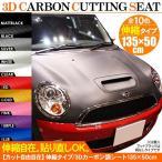 ショッピングラッピング カーボンシート カッティングシート 伸縮タイプ/3Dリアル調 135cm×50cm シール 汎用 ラッピングシート DIY ドレスアップ シート カスタムパーツ