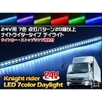 ナイトライダー LED 24V 7色点灯/リモコン仕様 デイライト/スキャナー/デコトラ等 汎用 カスタム パーツ