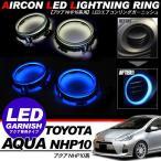 アクア NHP10系 LED エアコンリング インテリアパネル LEDリング 2個セット 内装パーツ