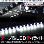 LED デイライト フレキシブル テープタイプ LED18灯 2本セット  LEDデイランプ テープライト
