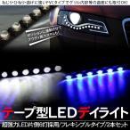 LED デイライト フレキシブル LEDスポットライト 高輝度 ホワイト ショートタイプ LEDテープライト 汎用 カスタム パーツ