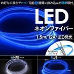 ショッピングLED LEDファイバー LEDチューブ カット可能 光ファイバー ホワイト ブルー テープライト