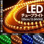 ショッピングLED LEDチューブ チューブライト 120cm 12V/24V 超高輝度防水/両端配線タイプ デイライト ネオン 内装 外装 LEDパーツ