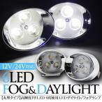 LED フォグランプ デイライト 12V/24V 汎用 作業灯 ワークライト 1W-LED3灯 カスタム LEDパーツ