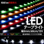ショッピングLED LED テープライト LEDモール 側面発光/極細5mm/30LED/60cm