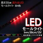 LEDテープライト ナイトライダー/32LED/極細5mm/ 流れるタイプ アイライン デイライト LED シーケンシャル 流れる テープライト 防水仕様