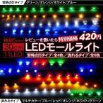 LEDテープライト 30cm/極細5mm  常時点灯&流れるタイプ LEDモール デイライト アイライン