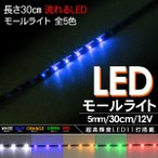 ショッピングLED LEDテープライト 流れる5色 ナイトライダー タイプ LEDモールライト /32LED/極細5mm