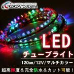 ショッピングLED LEDチューブ チューブライト 120cm/12V/24V/超高輝度 防水LED マルチカラー