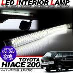 ハイエース 200系 パーツ LEDルームランプ ライト LED蛍光灯 作業灯 SMD120灯搭載 ルームランプ 12V 24V 1型 2型 3型 4型 5型 内装パーツ