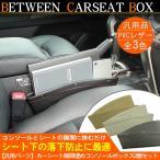 シート 隙間 コンソールBOX レザー コンソール収納BOX 全3色 シートポケットキャッチャー 収納ゴミ入れ 落下防止 携帯入れ 車中泊 ドライブ 内装パーツ
