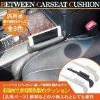 シート 隙間クッション コンソールクッション 全3色 シートポケットキャッチャー 収納ゴミ入れ 落下防止 携帯入れ 内装パーツ